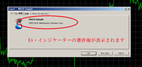 ファイルの著作権が表示される