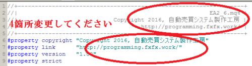copyright部分を変更する