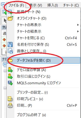 ファイル-データフォルダを開く