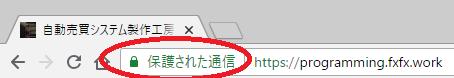 SSL-Chrome