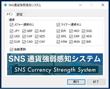 SNS通貨強弱感知システムイメージ図_3