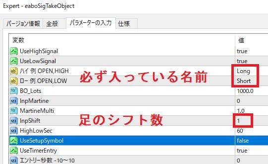 eaboSigの設定方法_インジケータの色設定を確認_変更不可7_eaboSigTakeObjectのパラメータ設定